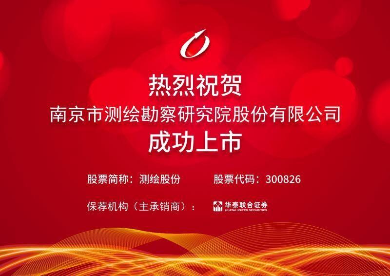 南京市测绘勘察研究院股份有限公司